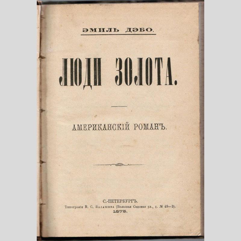 "An ""American"" novel"