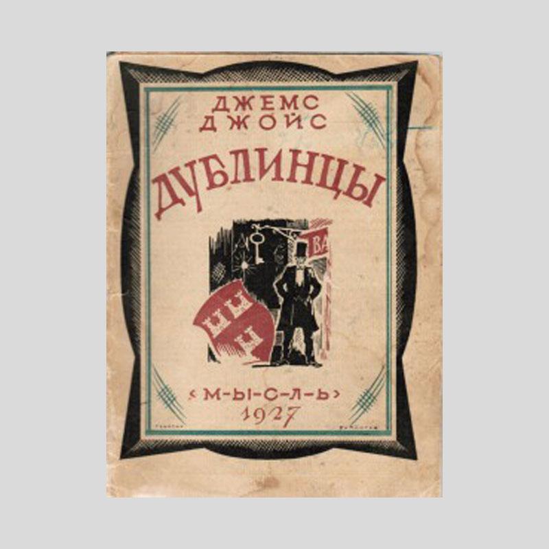 Joyce in Russia