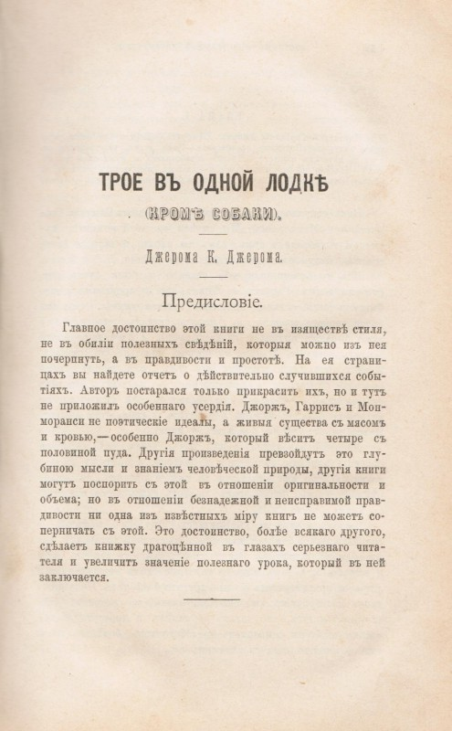 "The first appearance in Russian of ""Three Men in a Boat"", across seven monthly parts of ""Vestnik Inostrannoi Literatury"", 1894."