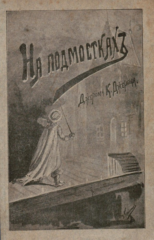 """Na podmostkakh"" (literally ""On the boards""), 1896, a translation of ""On the Stage and off"" (1885) and ""Stageland"" (1889), with original illustrations by D. Pakhomov."