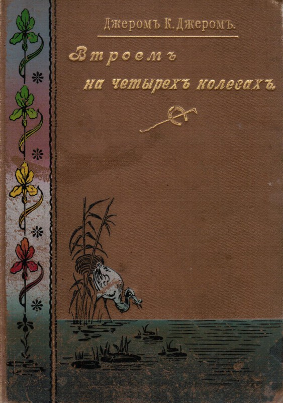 "First edition in Russian of ""Three Men on the Bummel"", literally here ""A Threesome on Four Wheels"" (both 1900).  'This book, like all the previous works of Jerome K. Jerome, was translated by me from corrections sent by the author before the publication of the original in England.  The title ""Three Men an a Bummel"" [sic] is substituted for the Russian edition at the instructions of the author himself' (Preface)."