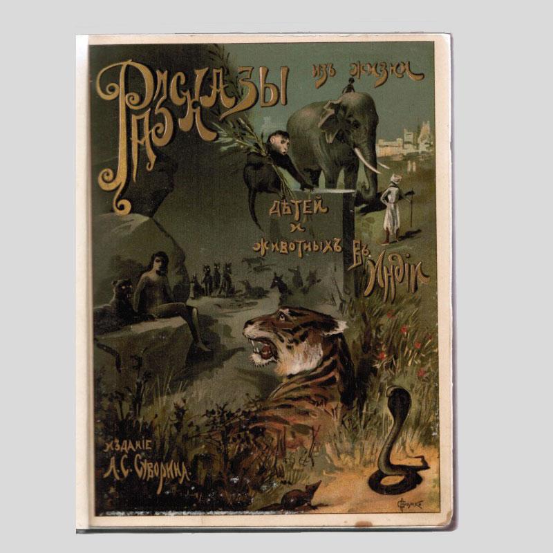 Kipling in Russia