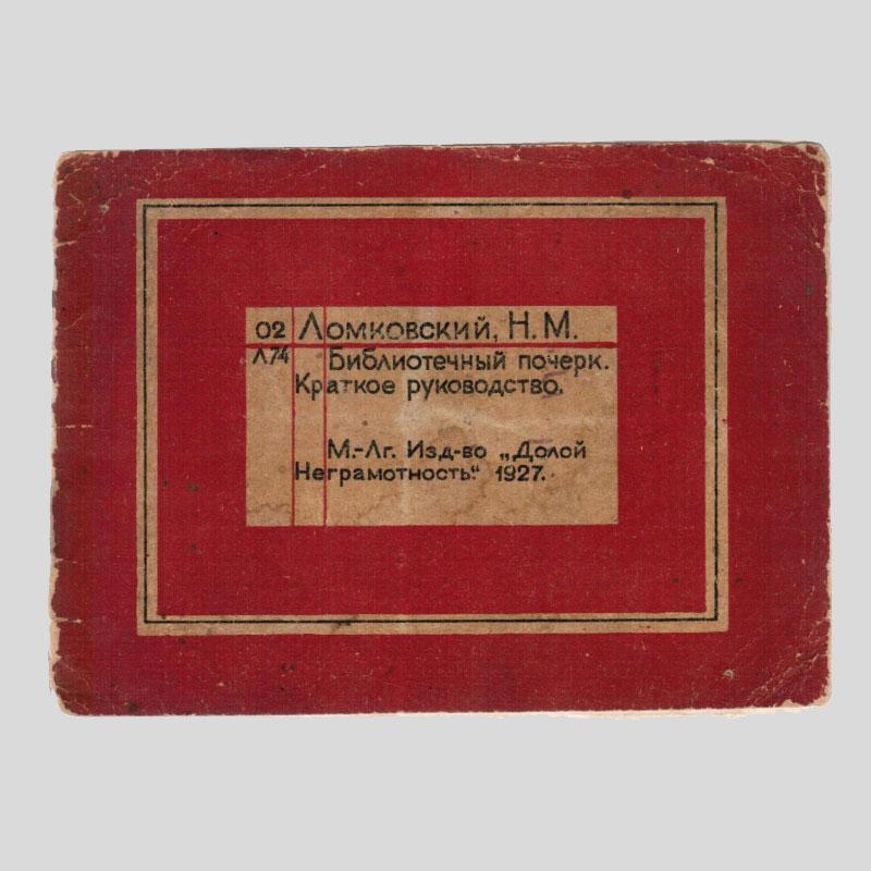 Library script