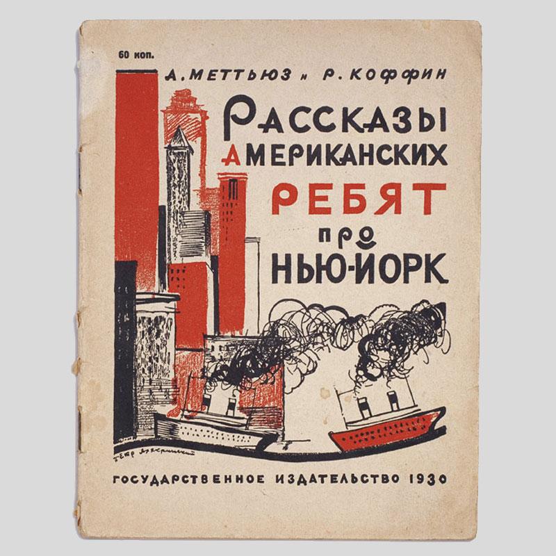 American stories for Soviet children