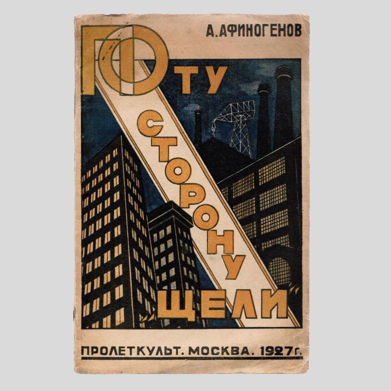 San Francisco on the Soviet stage