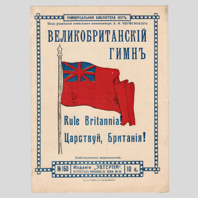 Rule, Britannia!  In Russia.